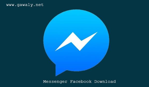 تحميل فيس بوك ماسنجر اخر اصدار مجانا