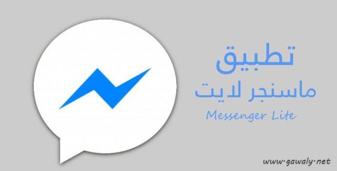تنزيل ماسنجر لايت 2020 Messenger Lite اخر اصدار مجانا للإندرويد