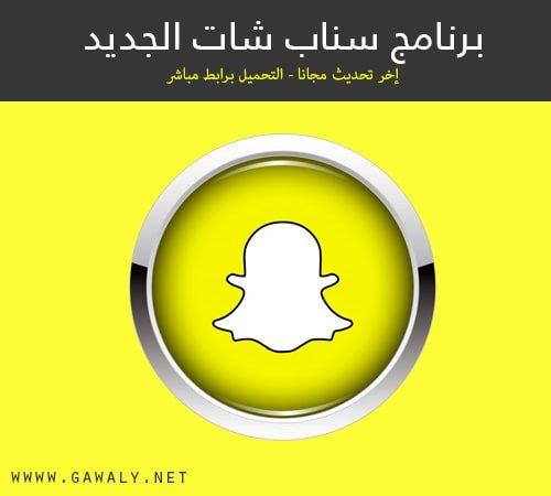 نتيجة بحث الصور عن تطبيق snapchat