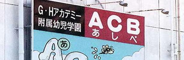 ABC Sign - Japan
