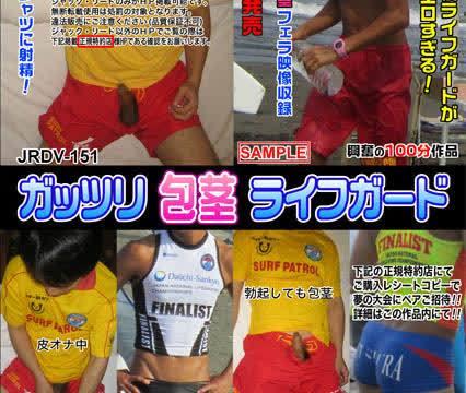 【JDV151】JRDV-151 ガッツリ包茎ライフガード