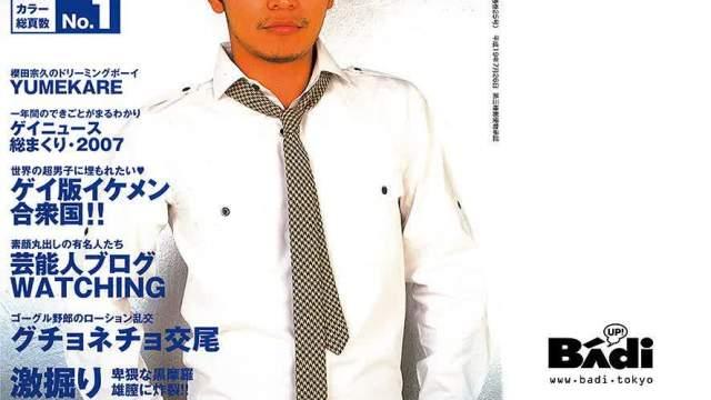 【BADI-200803D】Disc BAdi 2010 № 3