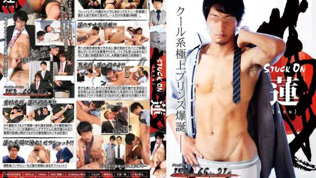 【GBDVSO0002】STUCK ON 蓮 -REN-