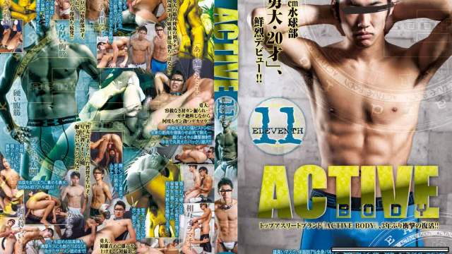 【ACT14】ACTIVE BODY 11