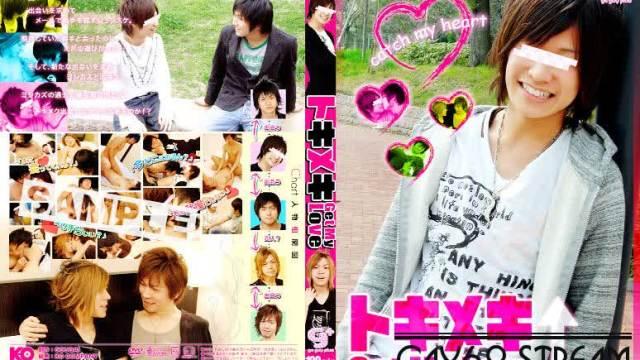 【GGP78】トキメキ -Get My Love-