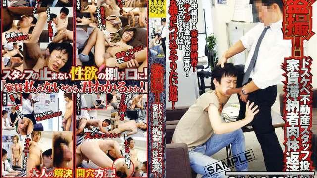 【STR70】盗撮!ドスケベ不動産スタッフ投稿!家賃滞納者肉体返済!