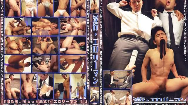 【HD】【ETS133】淫行 エロリーマン