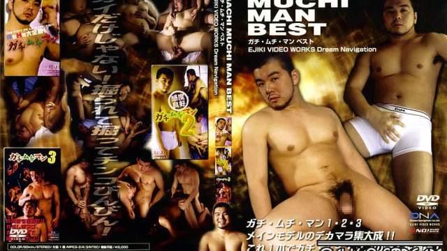 【EVW108】 GACHI MUCHI MAN BEST ガチ・ムチ・マン ベスト