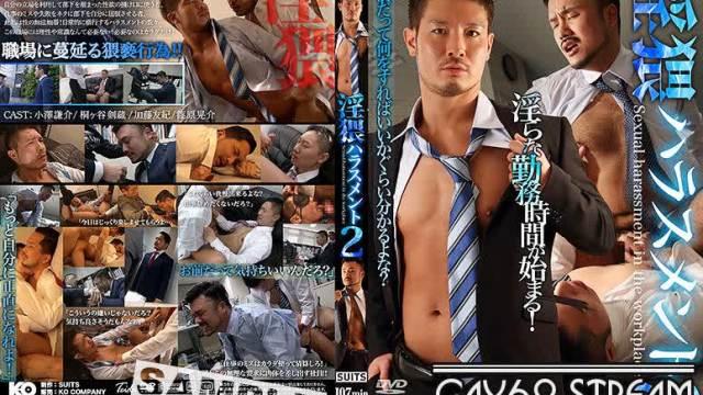 【KOC369】淫猥ハラスメント 2