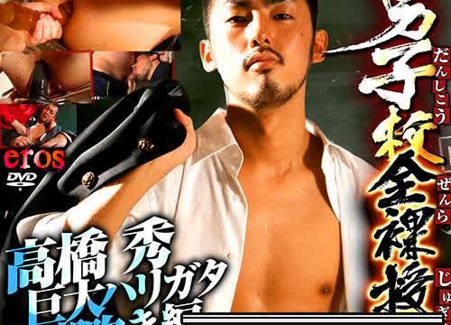 【HD】【EROP35】eros Premium DISC 035 男子校全裸授業 高橋秀 巨大ハリガタ潮吹き編