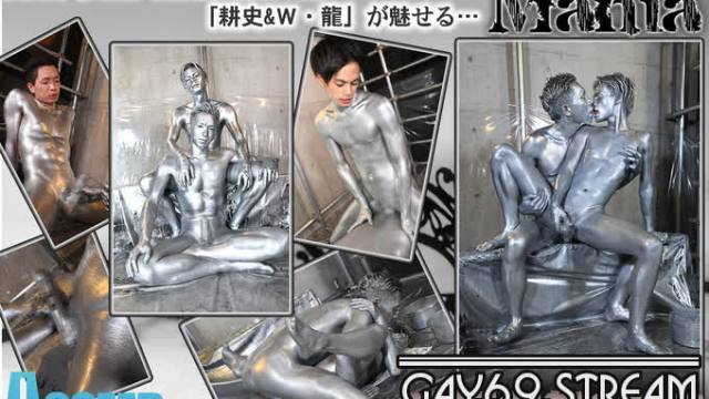 【ACST013】 [耕史&W・龍]全身を染め上げ濃厚銀粉SEX!!