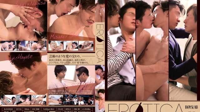 【BLDVER0001】EROTICA