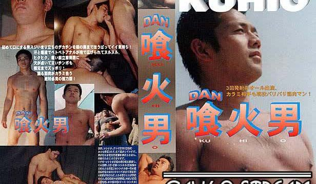 【DKV12】DAN喰火男KUHIO