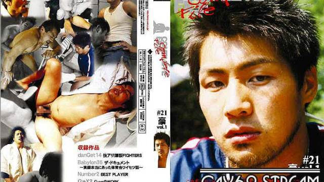【CMP47】COMPLETE FILE #21 豪vol.1