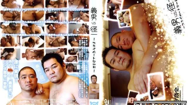 【HD】【PSK10】義男VS経一-プライベートな1日-