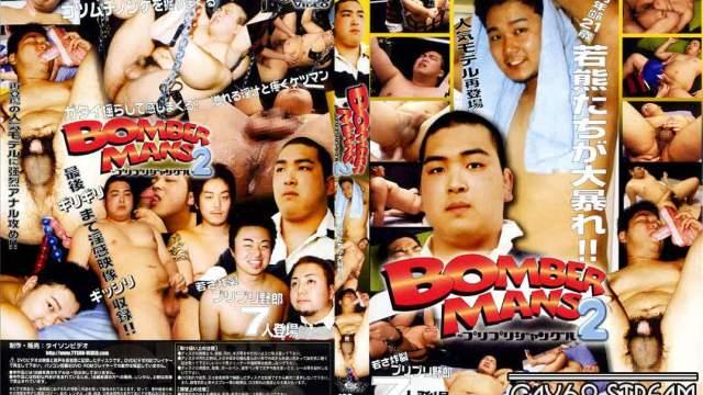 【TYS15】BOMBER MANS 2