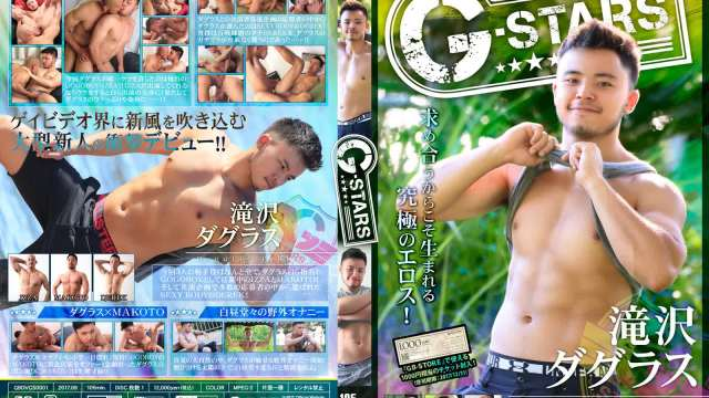 【GBDVGS0001】 G-STARS 滝沢ダグラス
