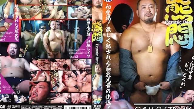 【HD】【BRV249】熊悶