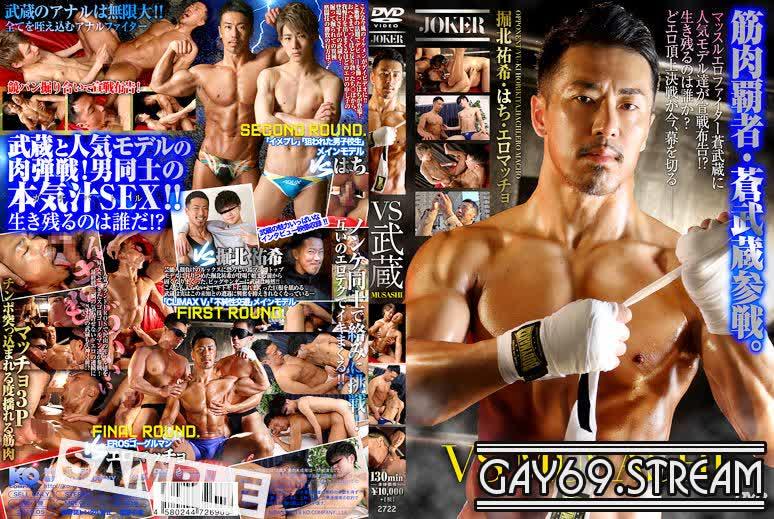 【KOC413】 VS MUSASHI JOKER