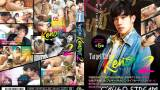 【HD】【GEF362】Target Extra KENSYO 2