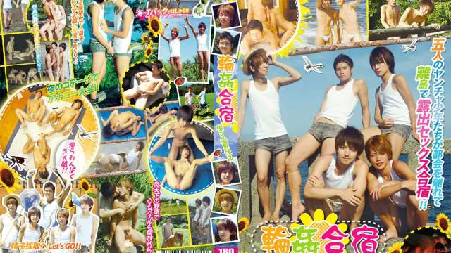 【HD】【ACD123】輪姦合宿-僕らの夏休み-
