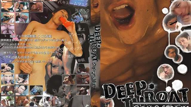 【HD】【DTR1】DEEP THROAT