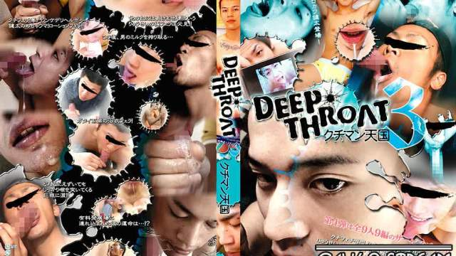 【HD】【DTR3】DEEP THROAT 3
