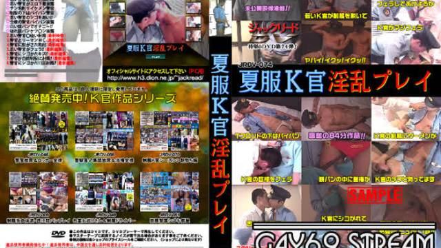 【JRDV74】 JRDV-074 夏服K官淫乱プレイ 10_20210326