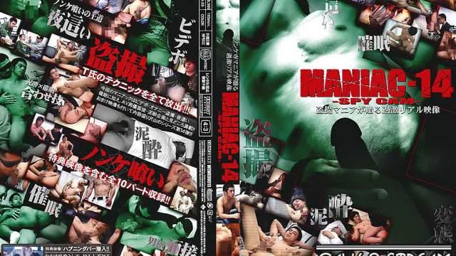【HD】【MNA15】MANIAC 14