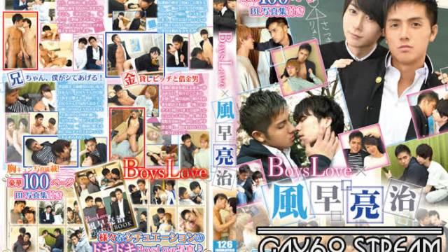 【ACD297】  Boys Love×風早亮治