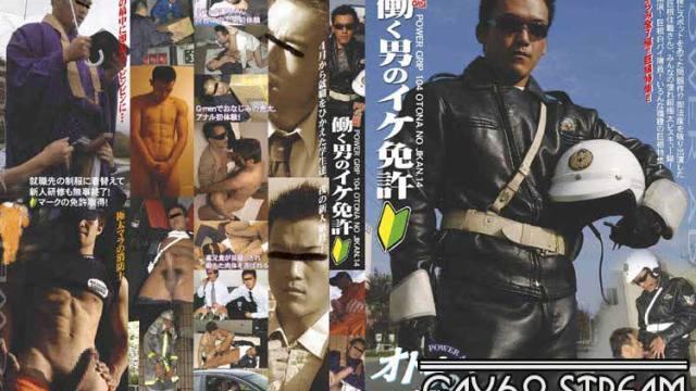 【CPG104】 POWER GRIP 104 【オトナの時間 14 -働く男のイケ免許-】