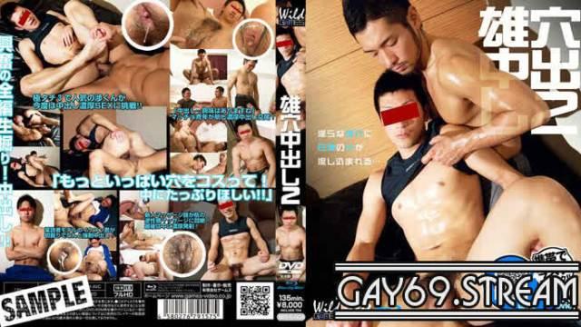 【GMS320】 雄穴中出し 2 (DVD