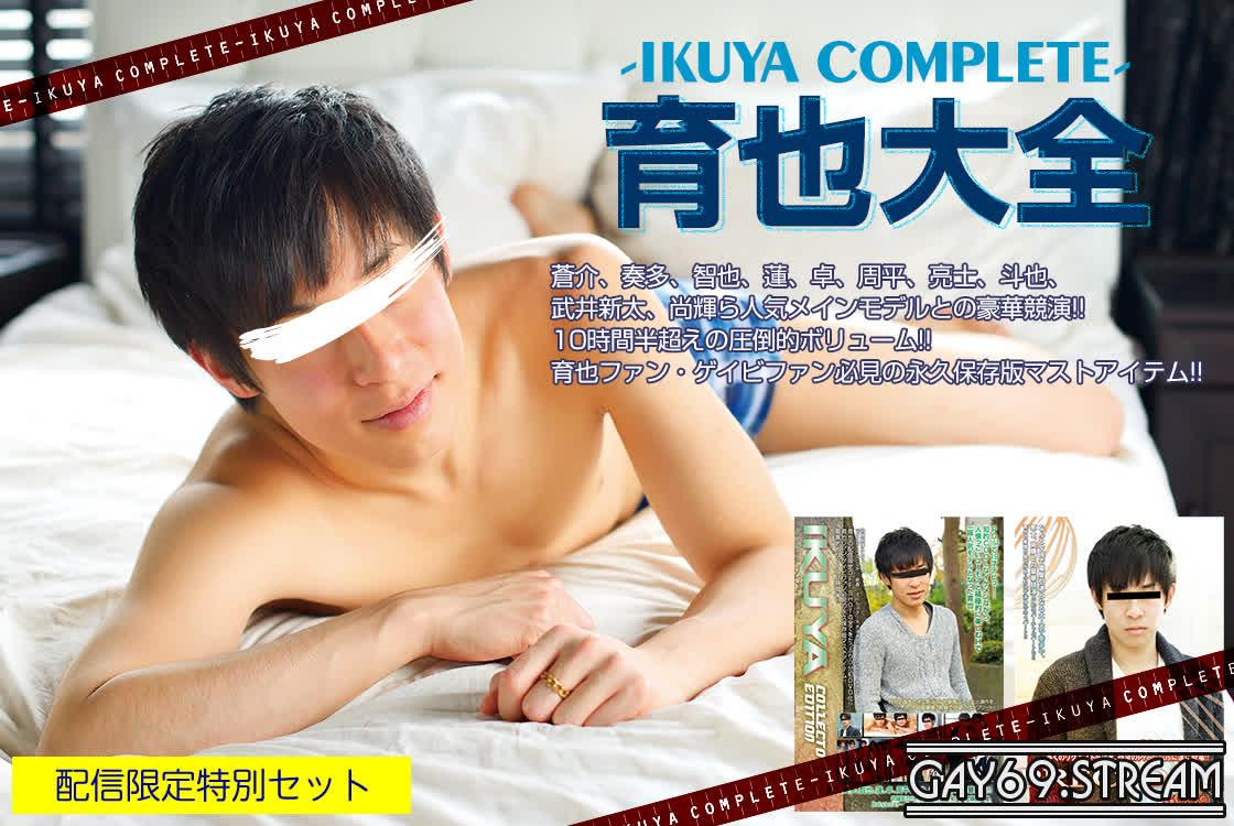 【ORSE00013_C】 【配信限定特別セット】育也大全 -IKUYA COMPLETE-