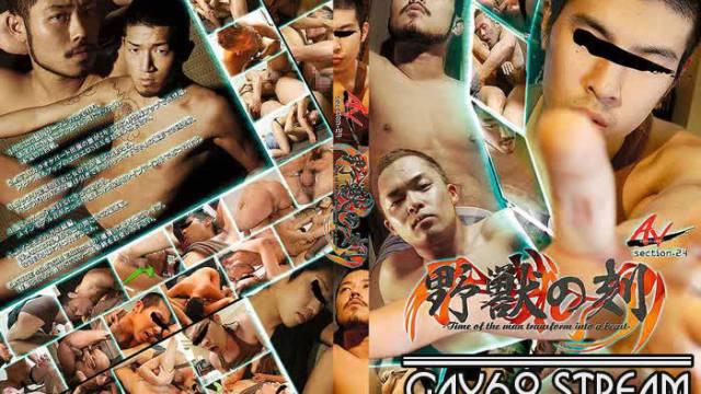 【CAV024】 AV 24 『野獣の刻』