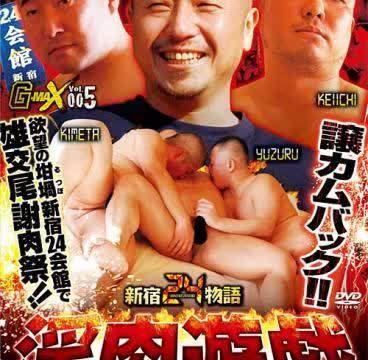 【HD】【GMAX-005】 G-MAX005 『淫肉遊戯 新宿24物語』