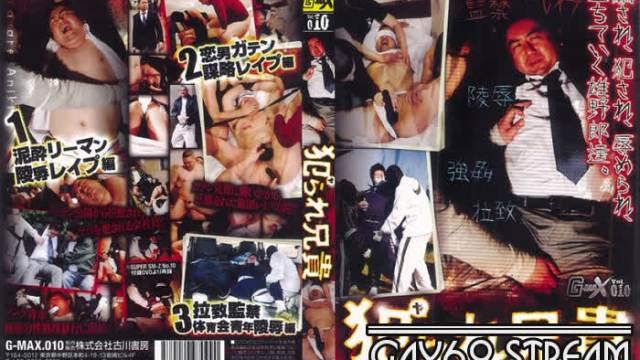 【HD】【GMAX-010】 G-MAX 010 犯られ兄貴
