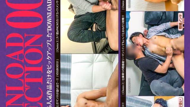 【GBDVDS0007】 DOWNLOAD SELECTION 007