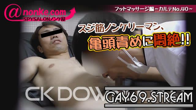 【HD】【AN-00101】 [SPYSALONノンケ屋]【第四十五弾】フットマッサージ編~カルテNo.40~スジ筋ノンケリーマン、亀頭責めに悶絶!!