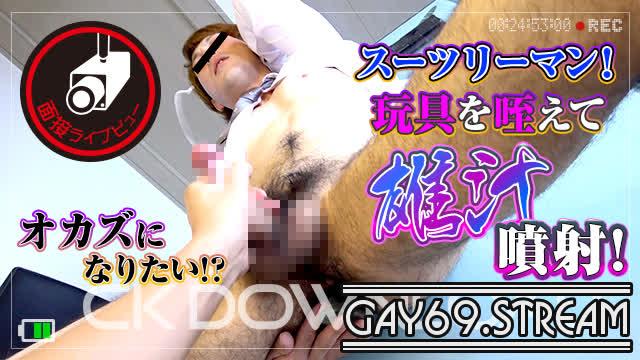 【HD】【CO-LV00011】 [面接ライブビュー]オカズになりたい!?スーツリーマン! 玩具を咥えて雄汁噴射!