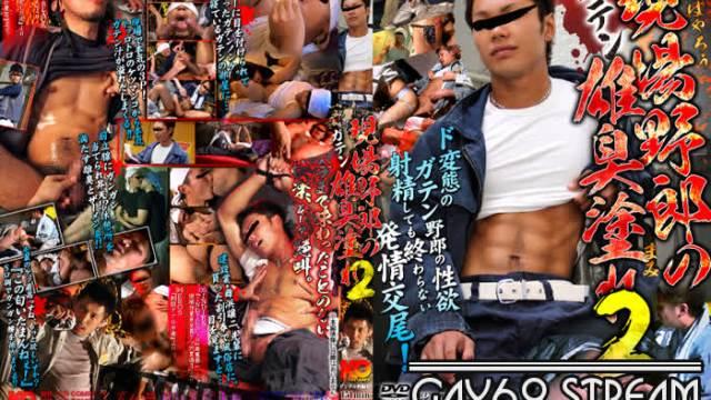 【KG452】 ガテン現場野郎の雄臭塗れ 2