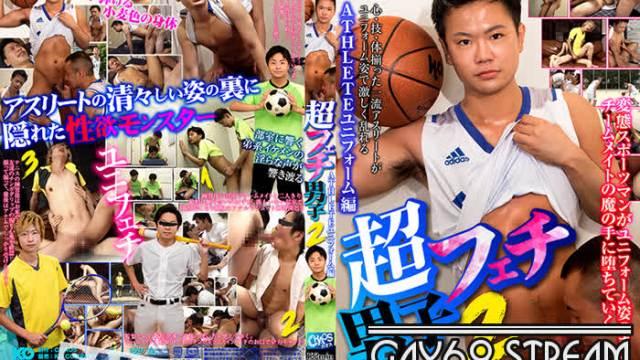 【KKE0177】 超フェチ男子 2 ~ATHLETEユニフォーム編~