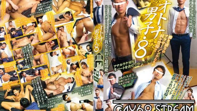 【COAT1496】 CUTTING EDGE 20 オトナ男子・8