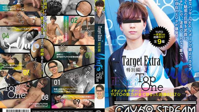 【HD】【GET482】 Target Extra 特別編 YUTO Top One
