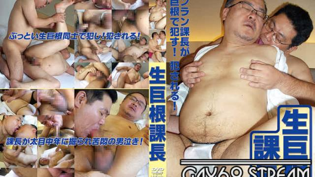 【SAK539】 生巨根課長