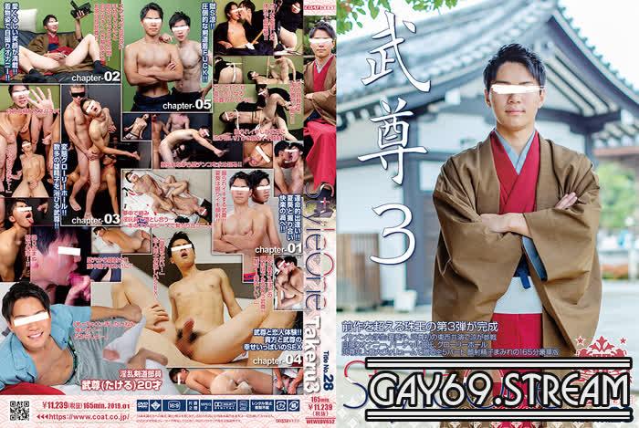 【COAT1298】 Style One Title No.28 Takeru 3