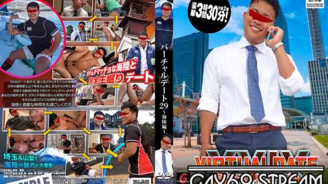 【GAMS695】 バーチャルデート29 ~海陸編~