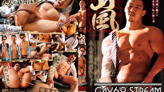 【HD】【KKV1249】 嵐