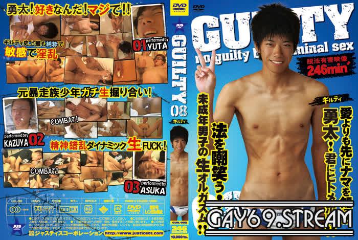 【JUS054】 GUILTY 08