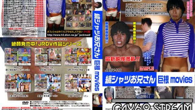 【JRDV-116】 縞シャツお兄さん巨根movies 8_20210326
