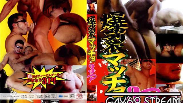 【GSK015】 爆裂マッチョ 3P